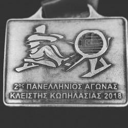 2ος Πανελλήνιος Αγώνας Κλειστής Κωπηλασίας