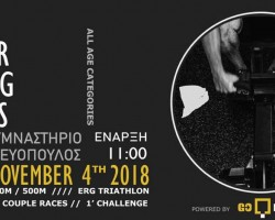 Volos Indoor Rowing Sprints 2018